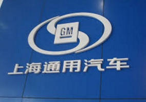 GM China logo